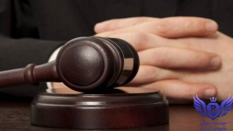 حکم قضایی رابطه تلفنی با زن شوهردار