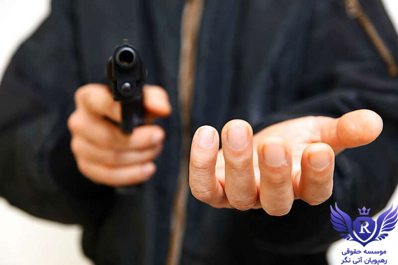 مجازات سرقت مسلحانه