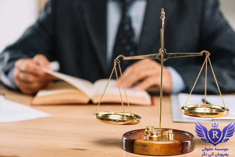 ویژگی های یک وکیل پایه یک دادگستری خوب