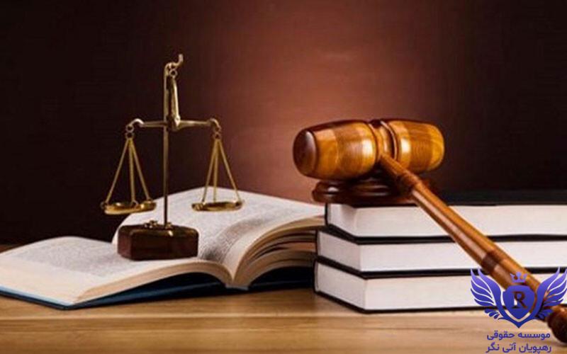 مزایای مشاوره های حقوقی رایگان